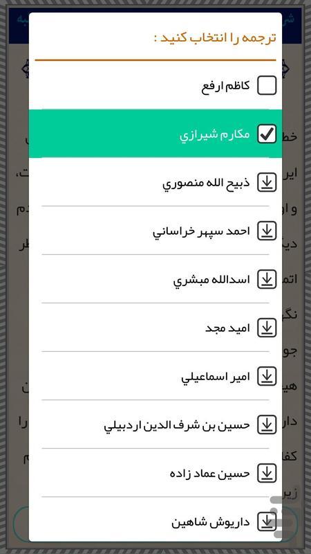 دانشنامه نهج البلاغه - عکس برنامه موبایلی اندروید