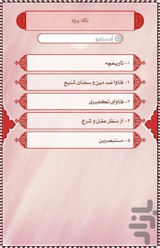 دانشنامه وهابیت (شاخ شیطان) - عکس برنامه موبایلی اندروید