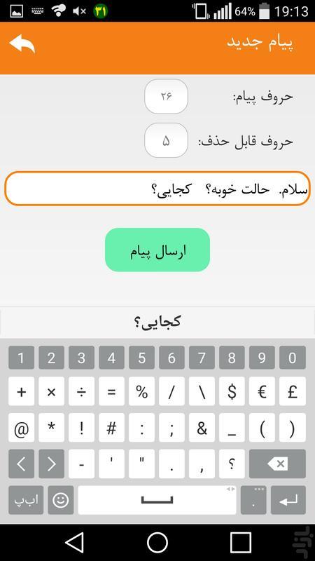 پیام کوتاه - عکس برنامه موبایلی اندروید