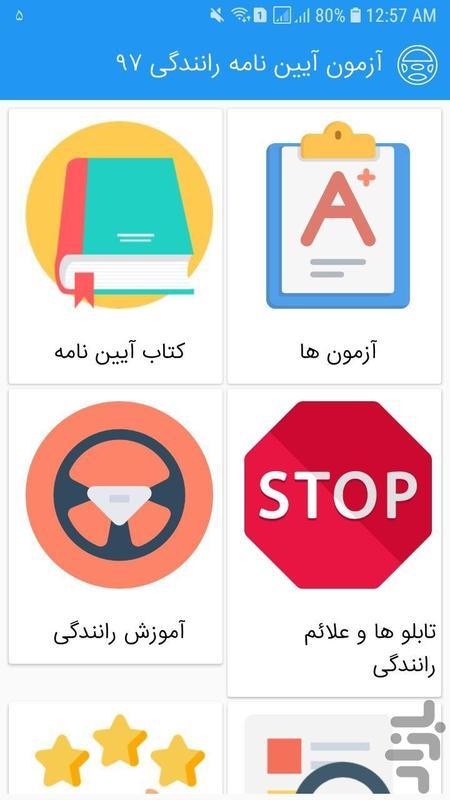 آزمون راهنمایی و رانندگی - عکس برنامه موبایلی اندروید