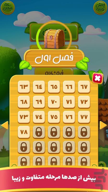 دانا(بازی کلمات):معمای کلمات و جدول - عکس بازی موبایلی اندروید