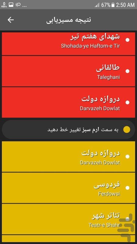 مترو تهران (غیر رسمی) - عکس برنامه موبایلی اندروید
