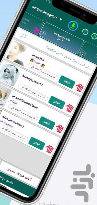 انفالویاب هوشمند اینستاگرام - عکس برنامه موبایلی اندروید