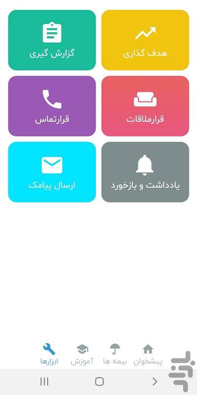 بیمه بیدار - عکس برنامه موبایلی اندروید
