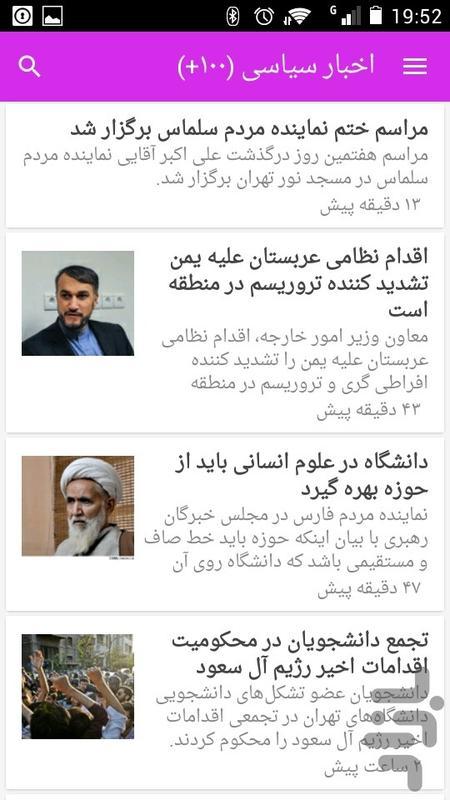 سرخط خبرها - عکس برنامه موبایلی اندروید