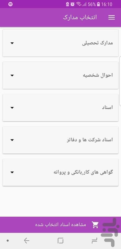 دارالترجمه رسمی الف (848) - عکس برنامه موبایلی اندروید