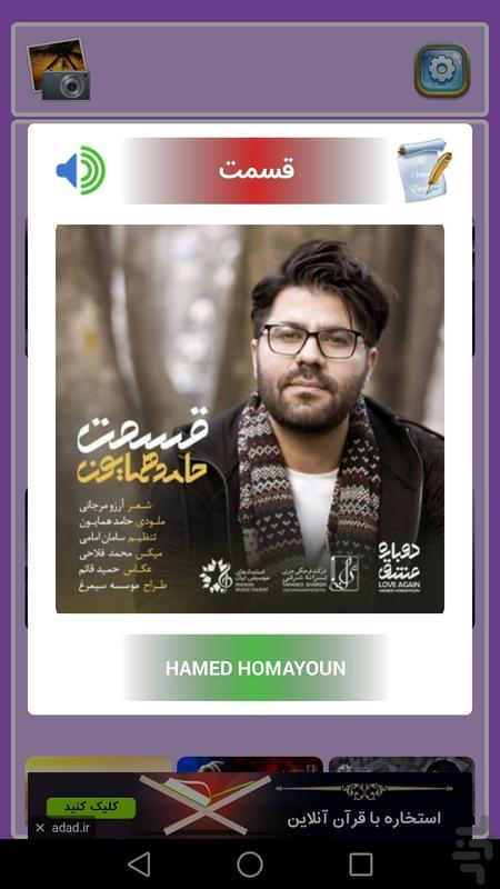 حامد همایون+متن ترانه(غیر رسمی) - عکس برنامه موبایلی اندروید