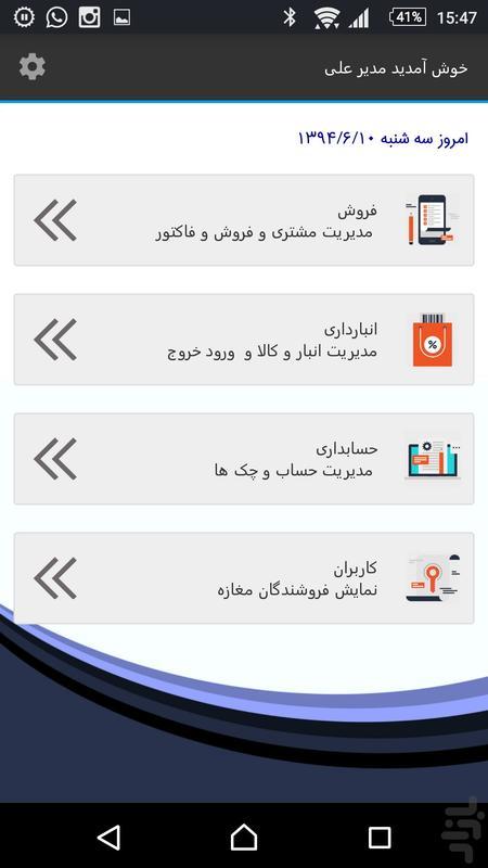 مدیریت فروشگاه و حسابداری - عکس برنامه موبایلی اندروید