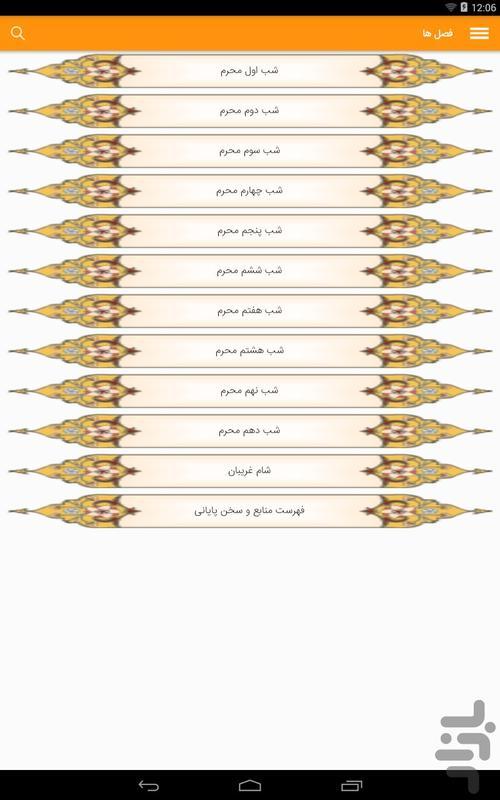 بانک روضه نوحه مرثیه - عکس برنامه موبایلی اندروید
