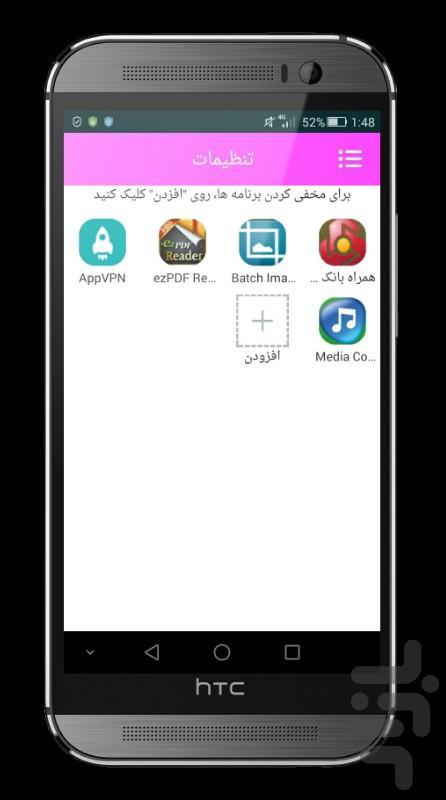 مخفی ساز برنامه ها - عکس برنامه موبایلی اندروید