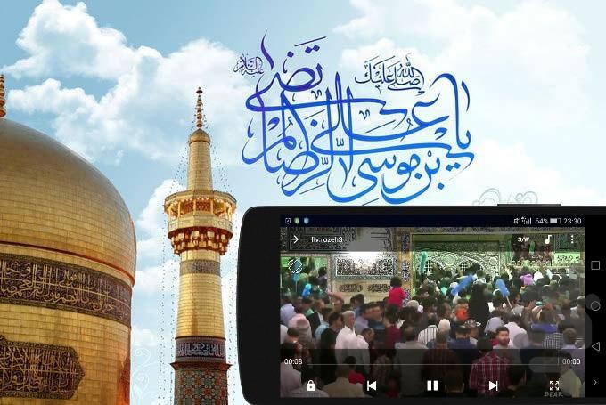 پخش زنده حرم رضوی - عکس برنامه موبایلی اندروید