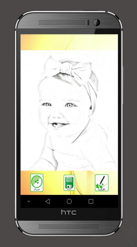 تبدیل عکس به نقاشی - عکس برنامه موبایلی اندروید