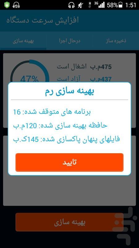 افزایش سرعت دستگاه - عکس برنامه موبایلی اندروید