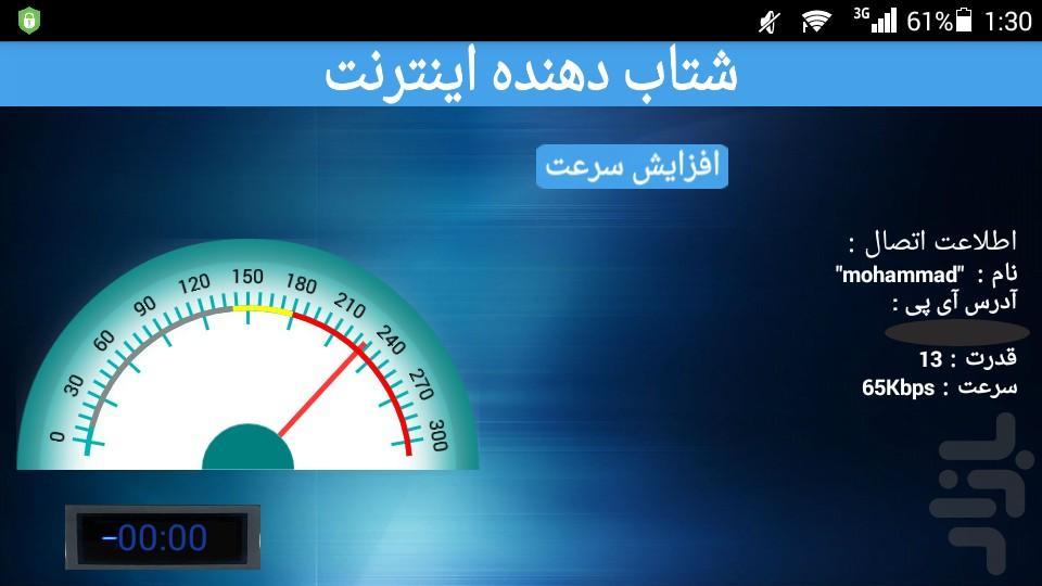 شتاب دهنده اینترنت - عکس برنامه موبایلی اندروید