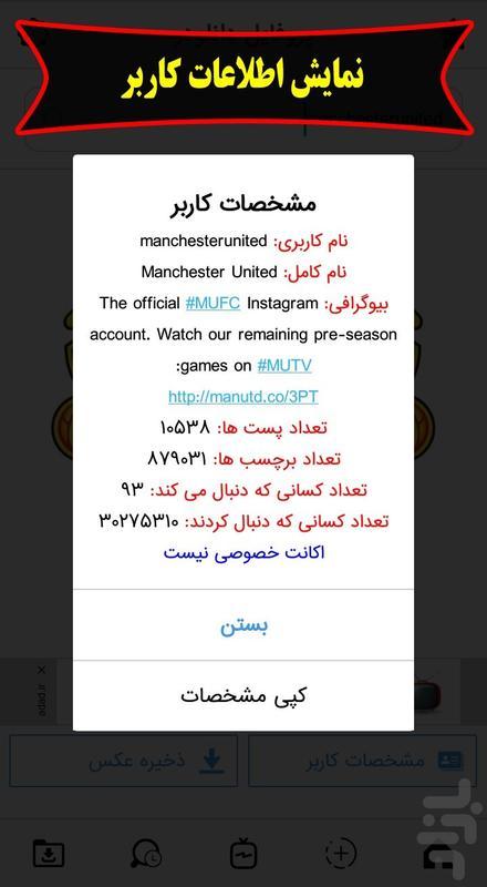 Profile Downloader - عکس برنامه موبایلی اندروید