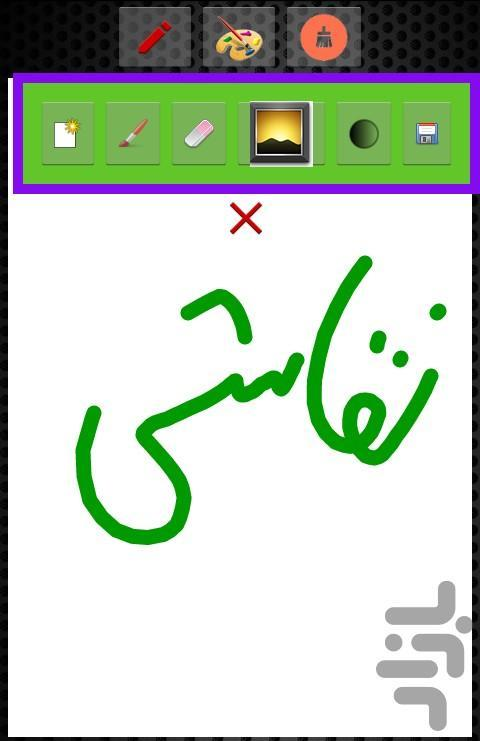 paint - Image screenshot of android app