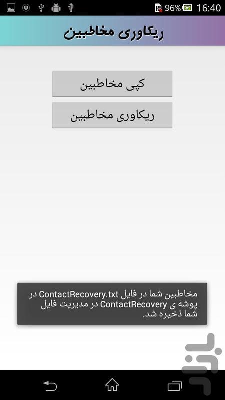 بازیابی مخاطبین حذف شده - عکس برنامه موبایلی اندروید