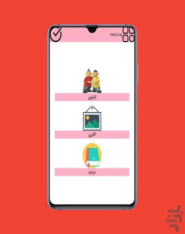 pat and mat - Image screenshot of android app