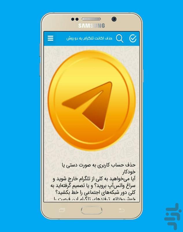 تلگرام یارطلایی - عکس برنامه موبایلی اندروید