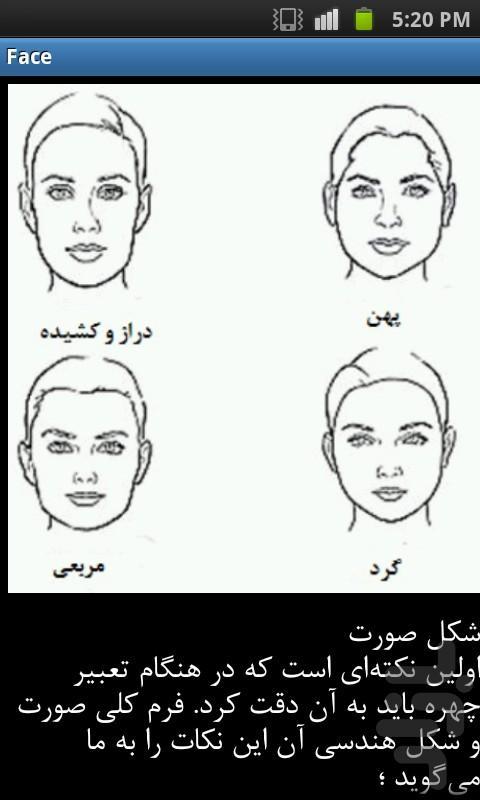 چهره شناسی - عکس برنامه موبایلی اندروید