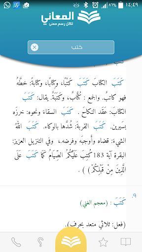 Almaany.com Arabic Dictionary - عکس برنامه موبایلی اندروید