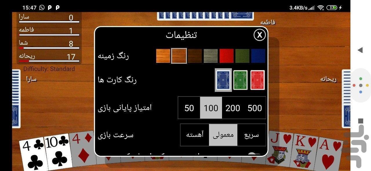 پاسور بازی بی دل - عکس بازی موبایلی اندروید