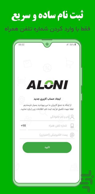 آلونی   Aloni - عکس برنامه موبایلی اندروید