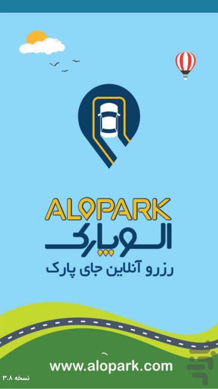 الوپارک   رزرو جای پارک و پارکینگ - عکس برنامه موبایلی اندروید