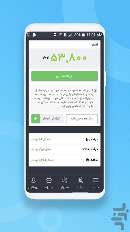 الوپیک | نرم افزار سفیران - عکس برنامه موبایلی اندروید