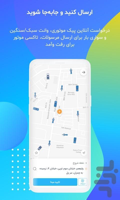 الوپیک | سامانه آنلاین حملونقل - عکس برنامه موبایلی اندروید