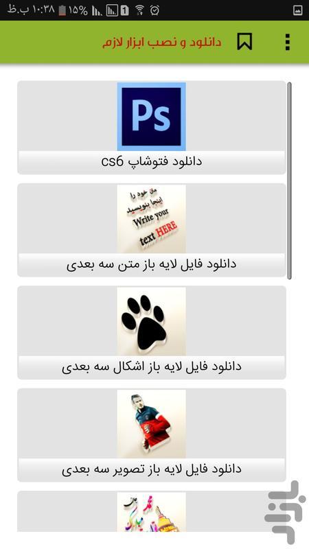 آموزش ساخت لوگوی سه بعدی - عکس برنامه موبایلی اندروید