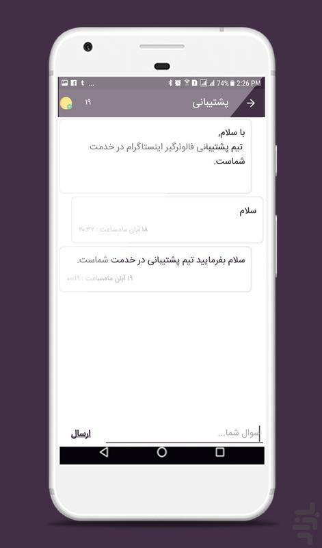 فالوئر گیر اینستاگرام - عکس برنامه موبایلی اندروید