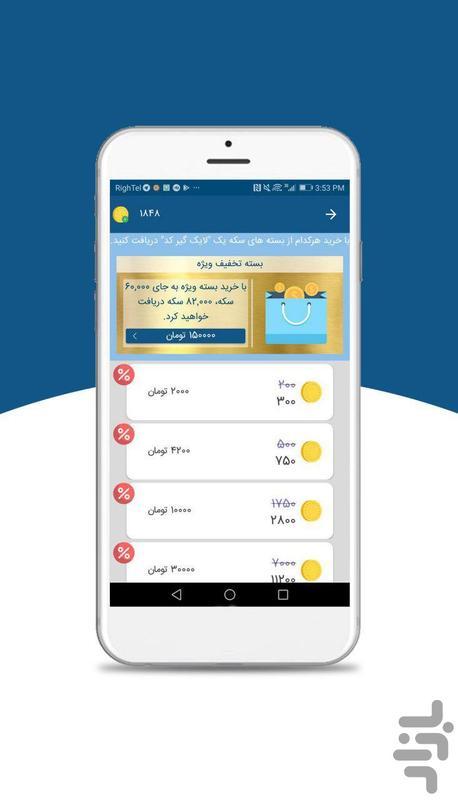 لایک گیر اینستاگرام - عکس برنامه موبایلی اندروید