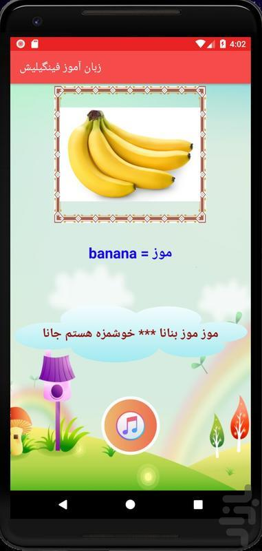 finglish learner - Image screenshot of android app