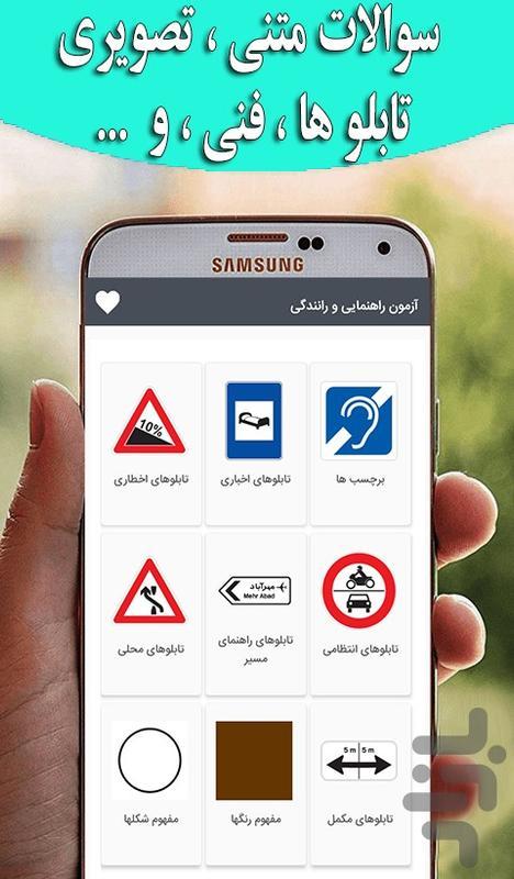 آزمون آیین نامه اصلی +فنی+هر ماه - عکس برنامه موبایلی اندروید