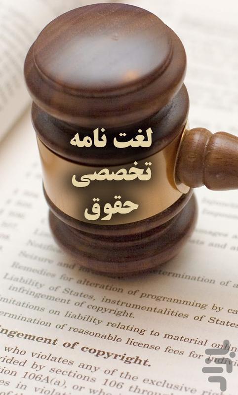 لغت نامه تخصصی حقوق  و قانون - عکس برنامه موبایلی اندروید