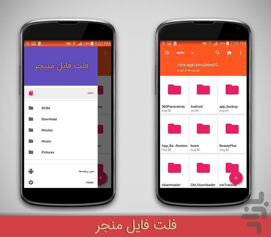 مدیریت فایل همراه - عکس برنامه موبایلی اندروید