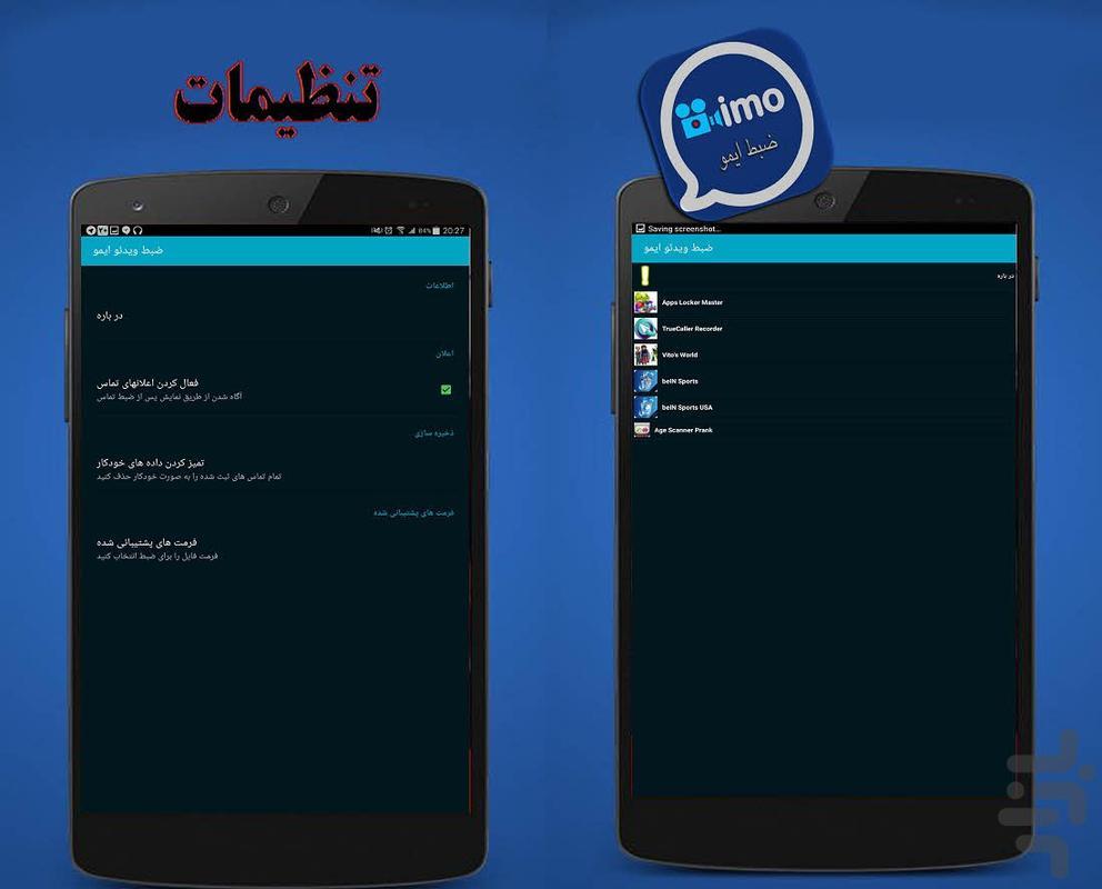 ضبط تماس ویدیوئی ایمو imo HD جدید - عکس برنامه موبایلی اندروید