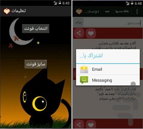 .پیامک تخصصی عاشقانه - عکس برنامه موبایلی اندروید