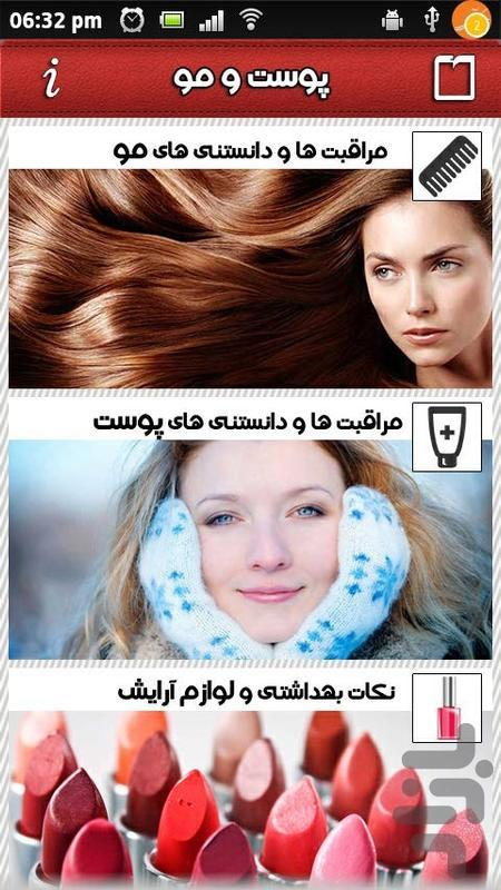 پوست و مو - عکس برنامه موبایلی اندروید