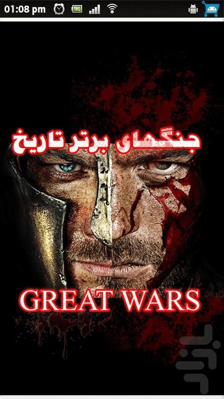 جنگ های برتر تاریخ - عکس برنامه موبایلی اندروید