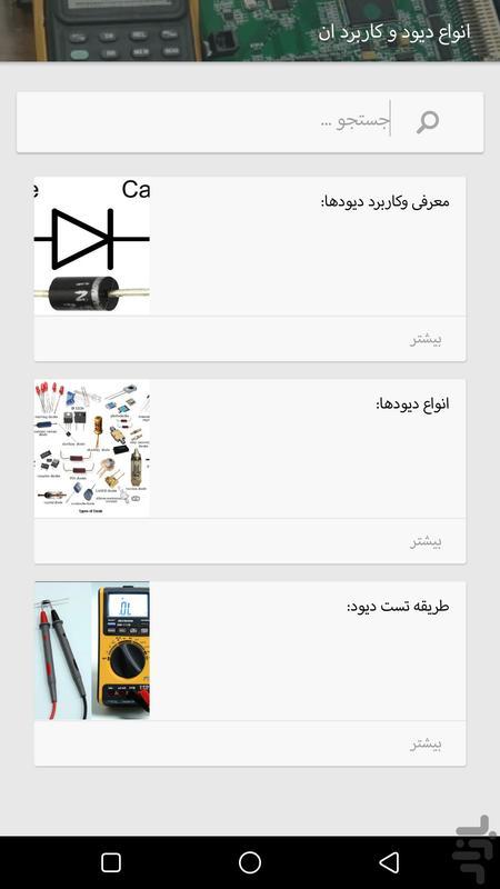اموزش الکترونیک - عکس برنامه موبایلی اندروید