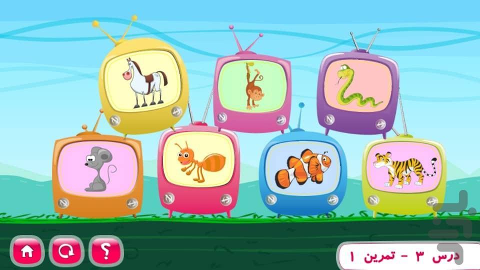 آموزش الفبای فارسی راميو 1 - عکس بازی موبایلی اندروید