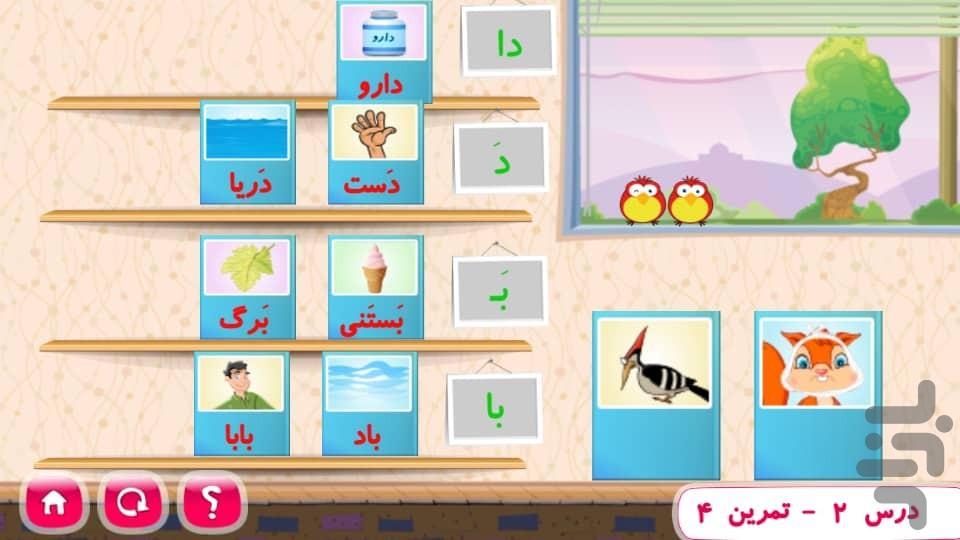 آموزش الفبای فارسی راميو 3 - عکس بازی موبایلی اندروید