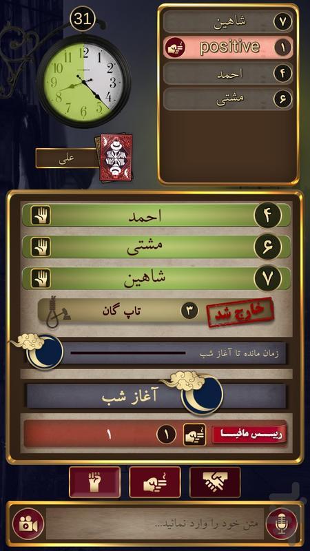 مافیا در شهر ( مافیا آنلاین ) - عکس بازی موبایلی اندروید