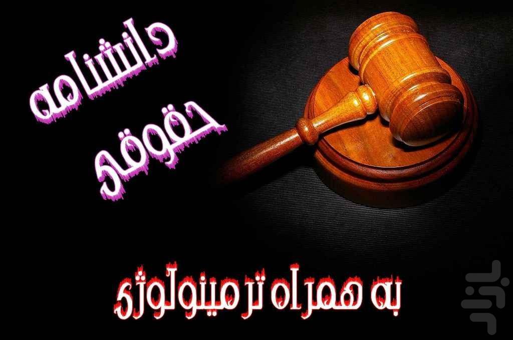 دانشنامه حقوقی - عکس برنامه موبایلی اندروید