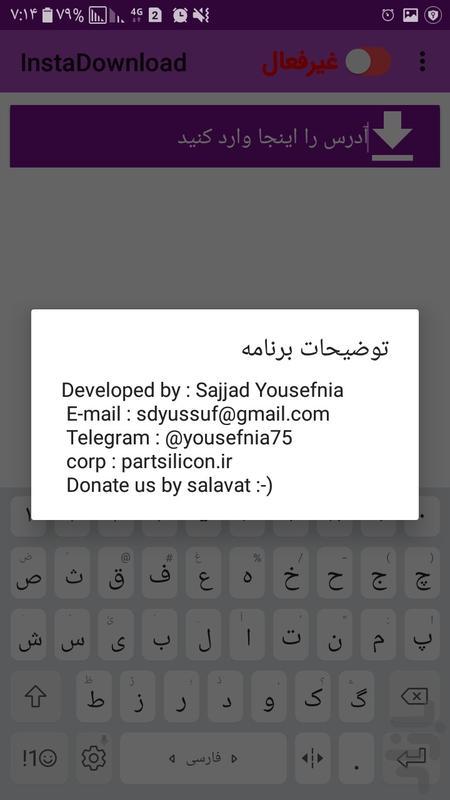 InstaDownload اینستا دانلود - عکس برنامه موبایلی اندروید