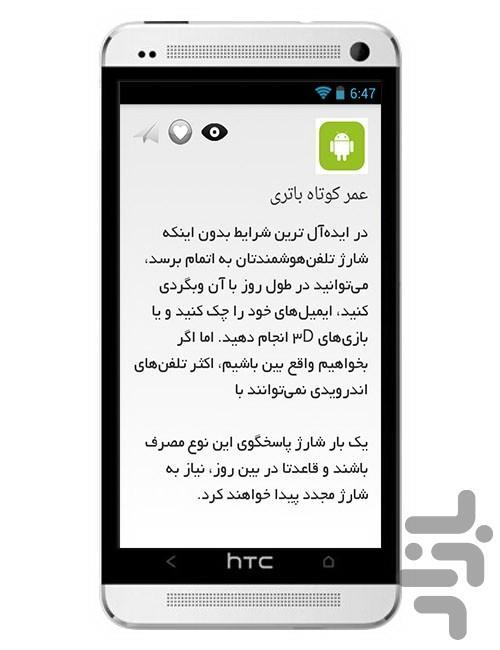 مرجع ترفند ها - Image screenshot of android app