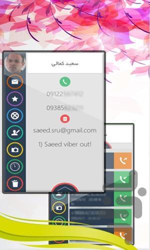 مدیریت تماس حرفه ای - عکس برنامه موبایلی اندروید