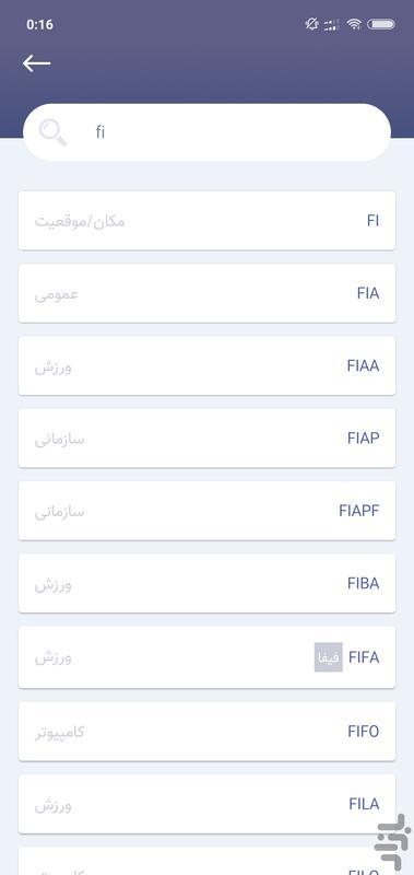 Mokhafaf - Easy abbreviation finder - Image screenshot of android app